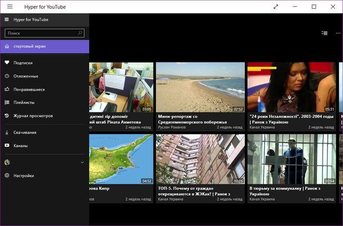 Hyper for YouTube – обзор обновленного клиентского приложения видеохостинга для Windows 8.1 и 10