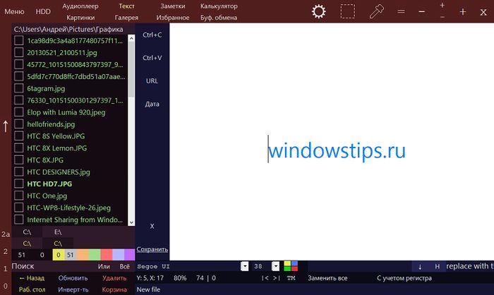 Ubiquitous Player – бесплатное приложение «все-в-одном» для пользователей Windows