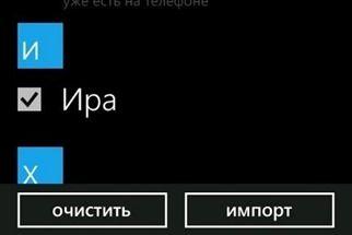 Как импортировать контакты c SIM-карты на Windows Phone 8