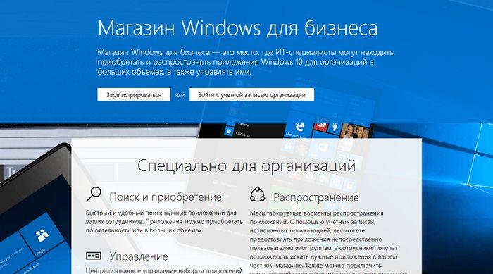 Microsoft готовится к запуску Магазина Windows для бизнеса