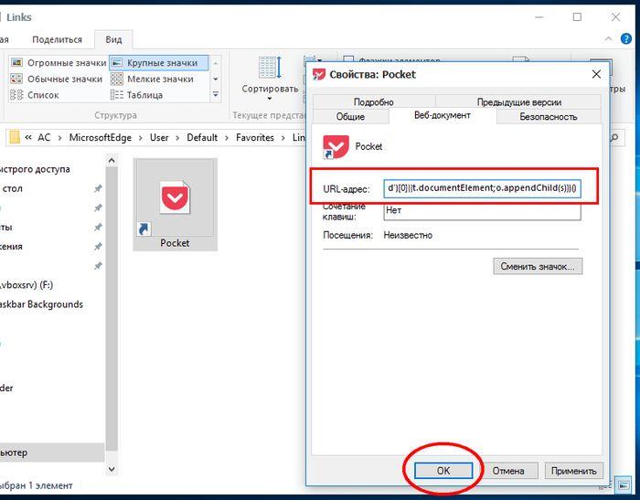 Как вручную добавить букмарклеты в Microsoft Edge