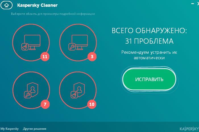Kaspersky Cleaner – бесплатный продукт для очистки и оптимизации Windows