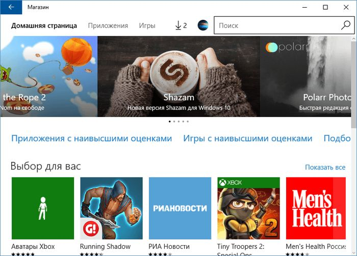 Магазин Windows: 3 млрд. посещений с момента запуска Windows 10