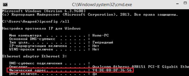 4 способа узнать MAC-адрес на компьютере с Windows 7, 8.1 и 10