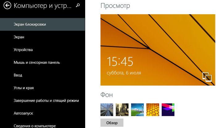 Windows 8.1: новые возможности на экране блокировки