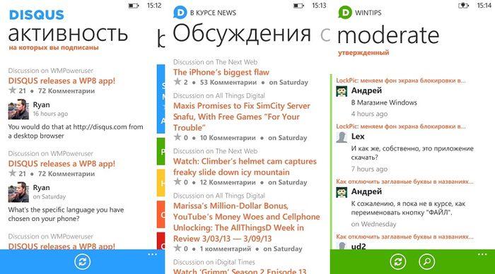 Официальное приложение Disqus для Windows Phone