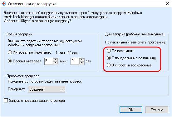Как назначить программам автозагрузки отложенный запуск, чтобы ускорить загрузку Windows