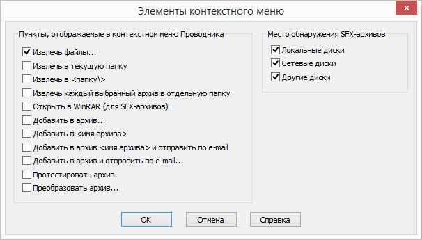 Как удалить ненужные элементы WinRAR из контекстного меню в Windows