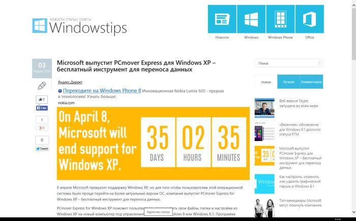 Три лучших браузера для планшетов с Windows 8