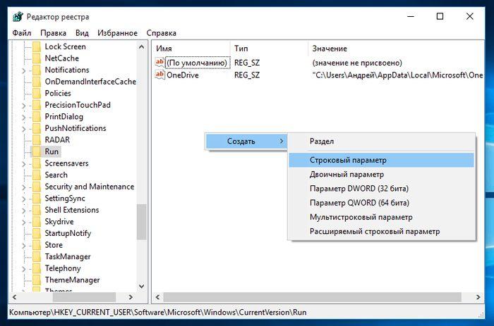 Как в Windows 10 включить отображение иконки Защитника