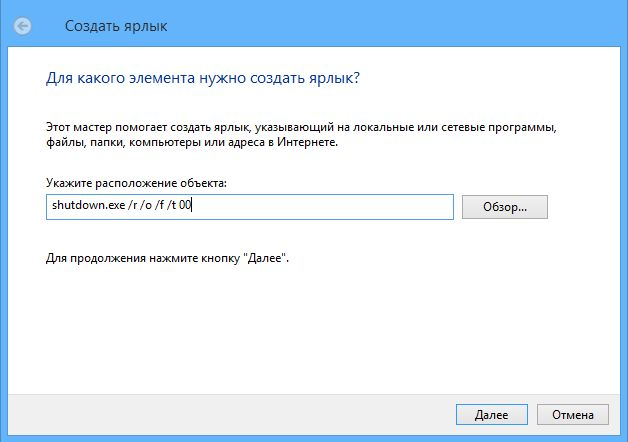 Как добраться до меню «Дополнительные параметры» в Windows 8/8.1