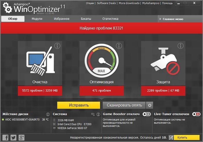 Ashampoo WinOptimizer 11 – прекрасный инструмент для оптимизации и тонкой настройки компьютера с Windows