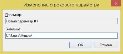 Что такое реестр Windows, как создавать разделы и параметры