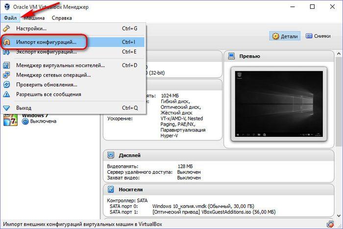 Как скачать готовую виртуальную машину с Windows и открыть ее в VirtualBox и VMware Workstation