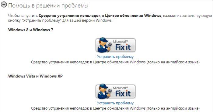 Как исправить ошибку «Центр обновлений Windows в настоящее время не может выполнить поиск обновлений…»