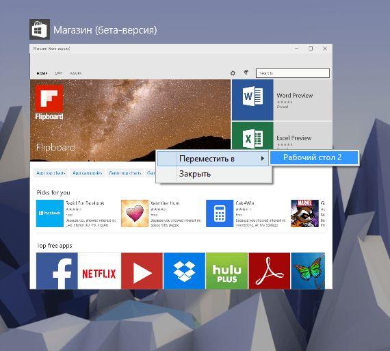 Windows 10: Клавиатурные сочетания для работы с виртуальными рабочими столами