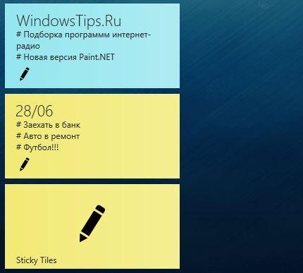 Sticky Tiles: списки дел на начальном экране Windows 8/8.1