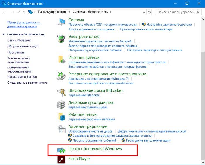 Как в Windows 10 добавить ссылку «Центр обновления Windows» в классическую панель управления
