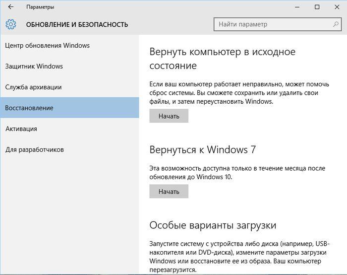 Как продлить 30-дневную возможность вернуться к Windows 7 или 8.1 после обновления до Windows 10