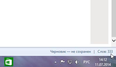 Несколько советов для начинающих пользователей Windows Live Writer