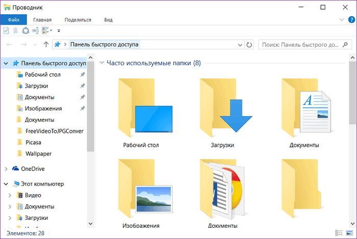 Как вернуть проводнику Windows 10 некогда былой вид с открытием при запуске раздела «Этот компьютер»