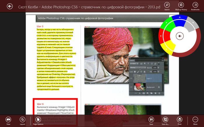 Drawboard PDF – редактор PDF и аннотатор для Windows 8/8.1/RT