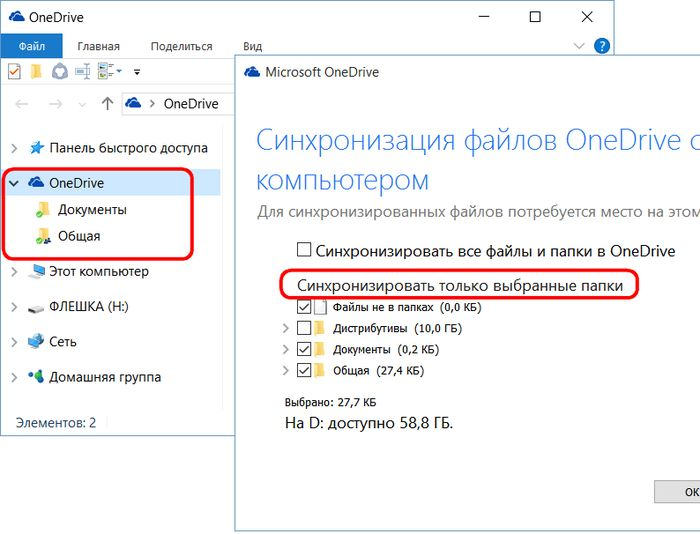 Подключение OneDrive в качестве сетевого диска по протоколу WebDAV в системе Windows 10