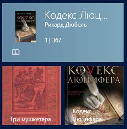 BookReader – отличная читалка ePub для Windows 8