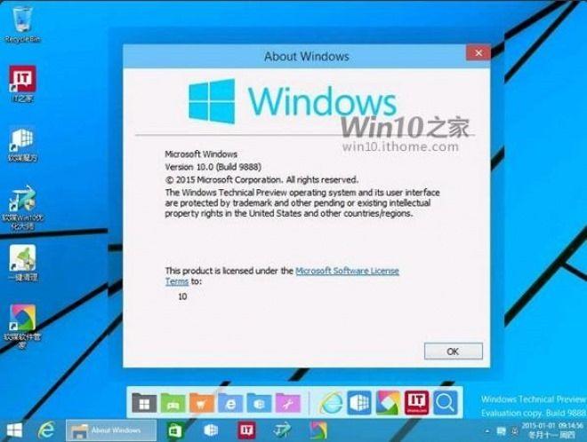 Windows 10: сборка 9888 получит ядро 10.0