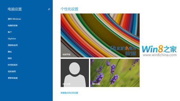 Первые скриншоты Windows 8.1 RTM