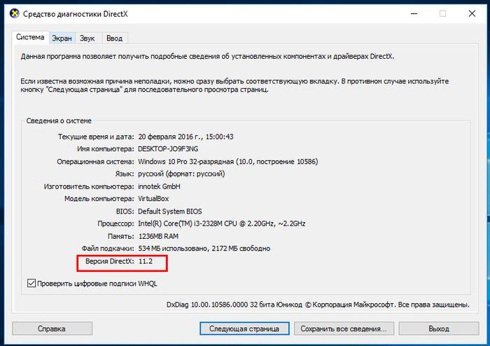 Если Windows 10 поставляется с DirectX 12, почему доступен только DirectX 11.2