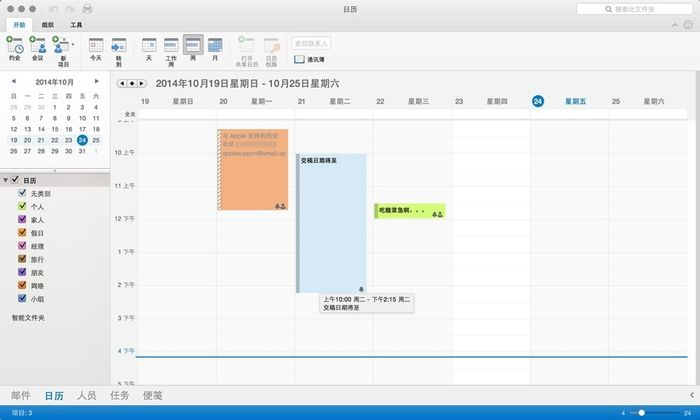 Следующая версия Outlook для Mac будет с обновленным интерфейсом
