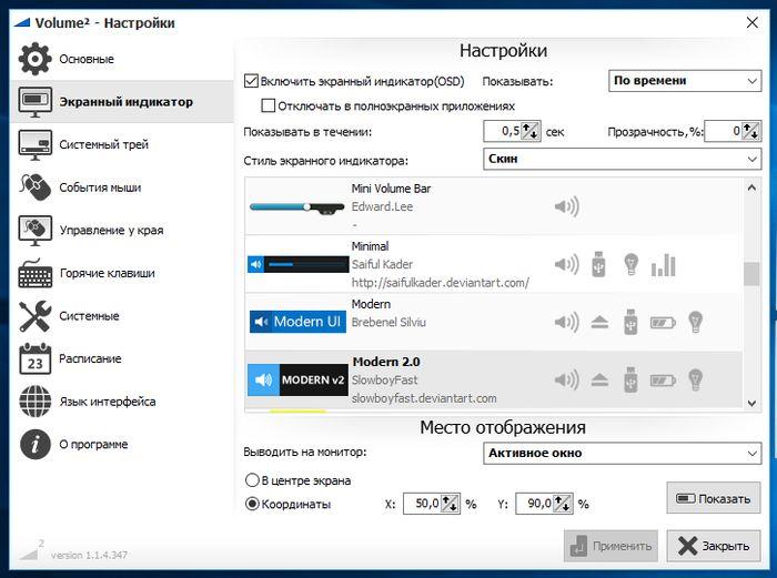 Volume^2 – функциональная замена стандартному регулятору звука