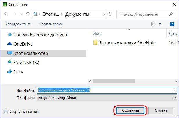 Как перенести содержимое одной загрузочной флешки на другую, если нет исходного ISO-файла