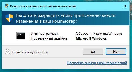 Руководство по контролю учетных записей пользователей (UAC)