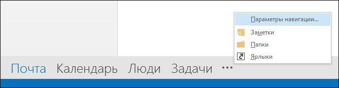 Как включить компактный вид для панели навигации в Outlook 2013