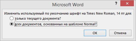 Как изменить тип и размер шрифта по умолчанию в Word 2013/2010