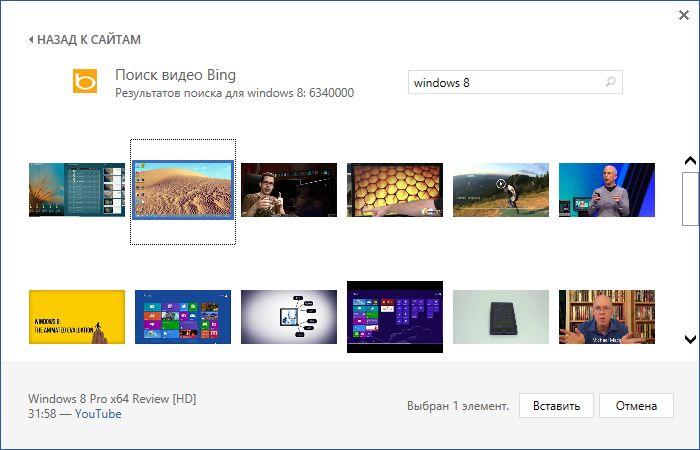 Как вставить видео с YouTube или других видео-хостингов в Word 2013 и PowerPoint 2013