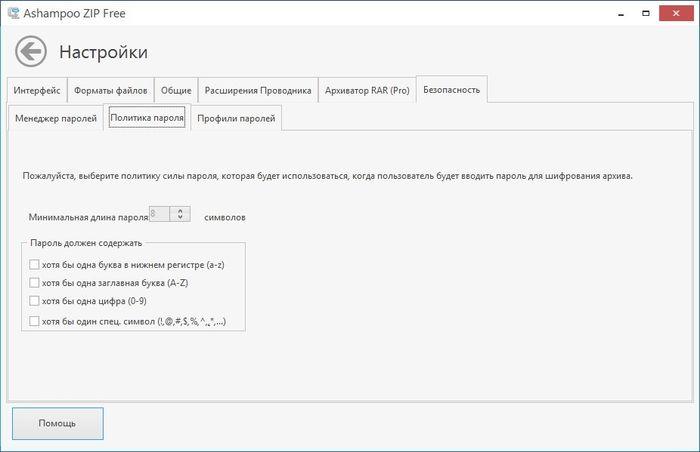 Ashampoo ZIP Free – легкий архиватор для сенсорных устройств