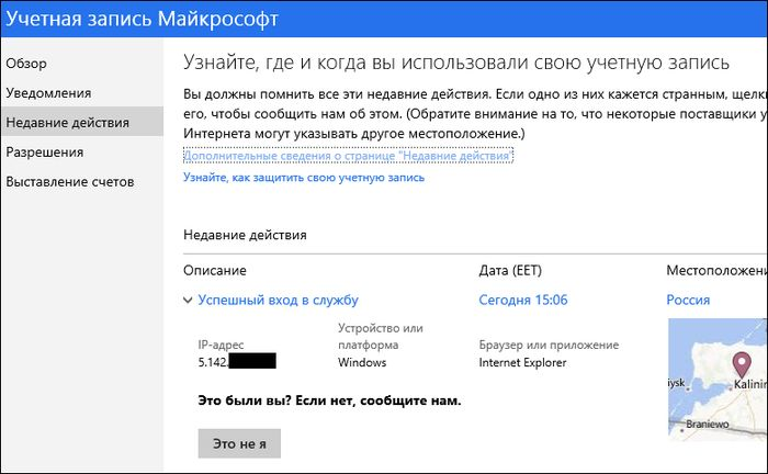 Несколько советов безопасности, которые следует учитывать при использовании учетной записи Microsoft