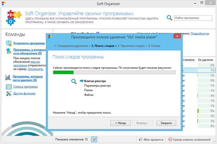 Soft Organizer – утилита для полного удаления программ