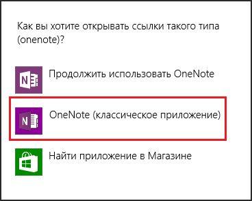 Как переназначить кнопку стилуса Surface Pro 3 для запуска настольной версии OneNote