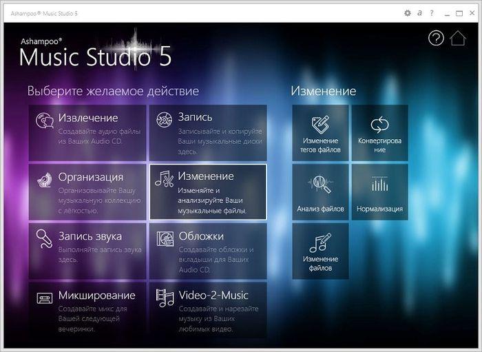 Ashampoo Music Studio 5: инструмент все-в-одном для работы с музыкальной коллекцией. Обзор + 5 лицензионных ключей бесплатно