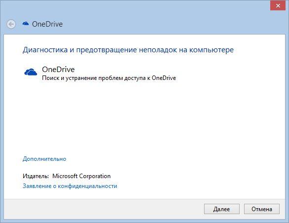 Как использовать OneDrive Troubleshooter для решения проблем с синхронизацией файлов