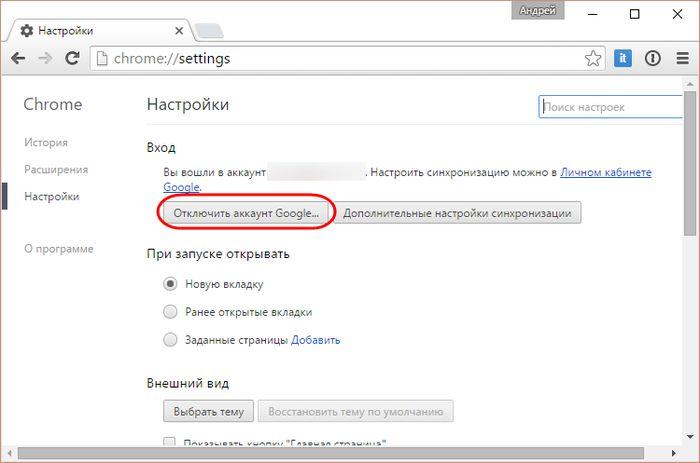 Как сбросить настройки браузера Google Chrome