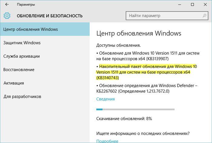 Новое накопительное обновление для Windows 10
