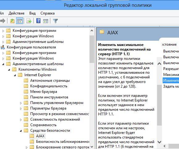Как увеличить количество одновременных загрузок в Internet Explorer