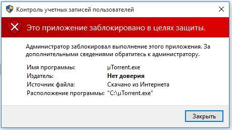 Что делать при появлении ошибки «Это приложение было заблокировано в целях защиты»