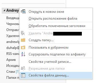 Как узнать размер почтового ящика в Outlook 2013