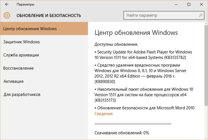 Новое накопительное обновление для Windows 10 и официальная страница истории обновлений